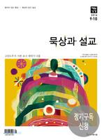 묵상과 설교 정기구독 신청 (1년)
