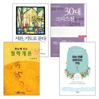 이상화 목사 저서 세트(전4권)