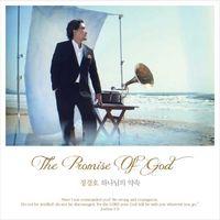 정경호 - 하나님의 약속 (CD)