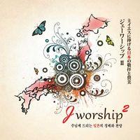 Jworship 2집 - 주님께 드리는 日本의 경배와 찬양 (2CD)