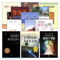 나용화 교수 저서 세트(전21권)