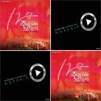 120 성령의 사람들 음반세트 (3CD)