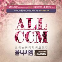 크리스천 음악의 모든 것 ALL CCM (CD)