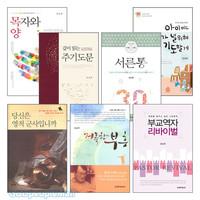 김남준 목사 2013~2014년 출간(개정)도서 세트(전7권)