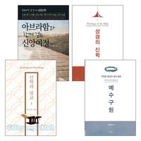 최태영 교수 저서 세트(전4권)