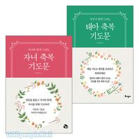 태아 + 자녀 축복 기도문 미니북 세트 (전2권)