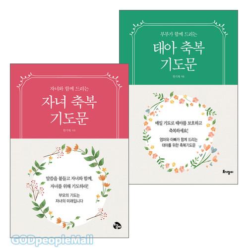 태아   자녀 축복 기도문 미니북 세트 (전2권)