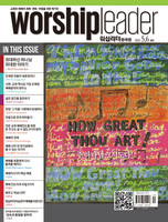 Worshipleader 한국판 2015 5-6월호