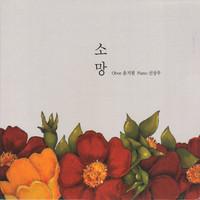 윤지원 Oboe - 소망 1 (CD)
