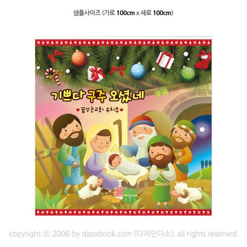 예수님성탄절교회현수막_110  (100 x 100 )