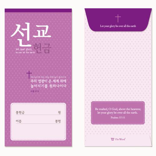 기쁨 일회용 헌금봉투 - 선교헌금 (50매)