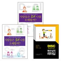 DISC 행동유형 관련 도서(전3권)