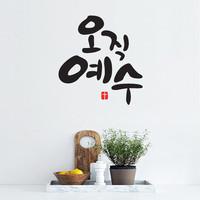 [말씀스티커]오직예수-I