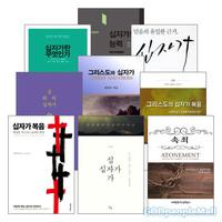 십자가 관련 2016년 출간(개정)도서 세트(전9권)