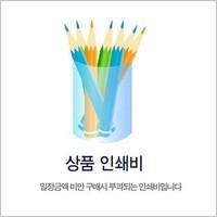 YH KOREA 인쇄비 (개당, 컬러 전사)