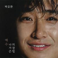 박요한 - 예수, 나의 가장 큰 힘 (CD)