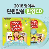 2018공과 영아부 찬양CD - 하람빛의 두번째 성경이야기