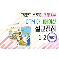 고신 그랜드스토리 초등1부 1-2 맞춘 CTM 애니메이션 설교 모음집 USB,DVD