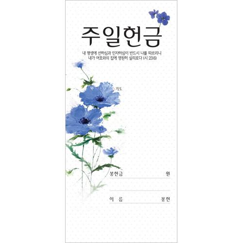 보라꽃 주일 헌금봉투-3228 (1속 100장)