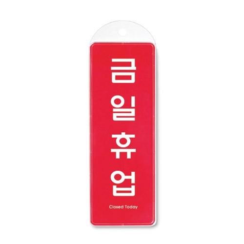 9154 - 금일휴업 시스템 문패 사인 표지판