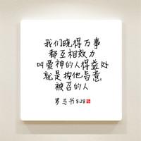 순수캘리 중국어말씀액자 - CSA0025 로마서 8장 28절