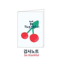 감사노트 02.be thankful