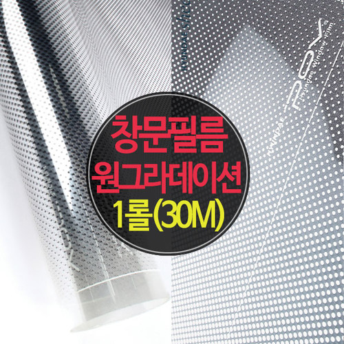 [원도우 필름] 도트 원그라데이션 유리 시선차단 안전필름_30M