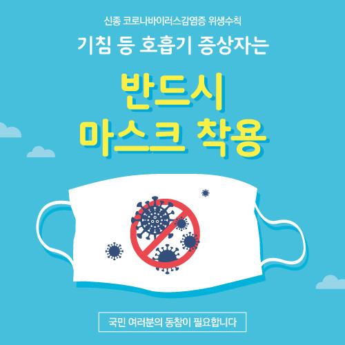 안전예방현수막(신종코로나바이러스)-020 ( 150 x 150 )