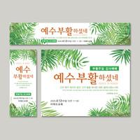 [주문제작] 더워드 부활절  현수막_ 종려나무
