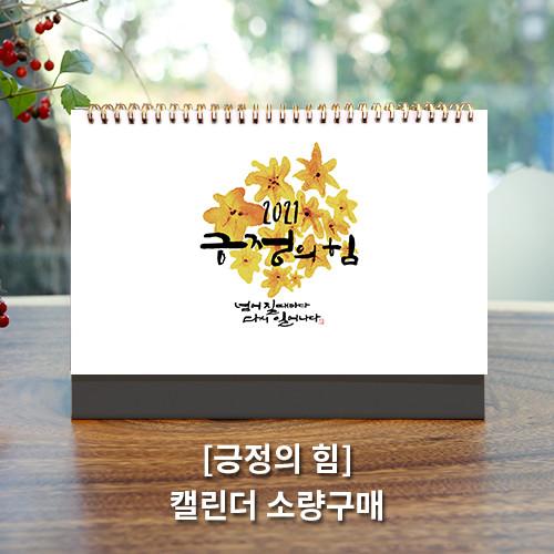 [일반구매] 2021 탁상달력 - 긍정의 힘