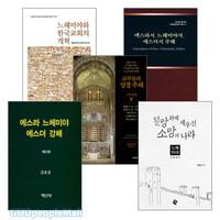 느헤미야 연구와 설교 관련 2018~2020년 출간(개정)도서 세트(전6권)
