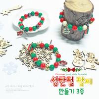 DIY 성탄 팔찌 만들기 / 나만의 팔찌