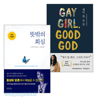 레즈비언의 탈동성애와 회심 관련 도서 세트(전2권)