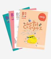[애스크미] 글놀이한글 B단계 패키지1 (B1~B4)