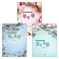 제시카 윤 목사 저서 세트(전3권)
