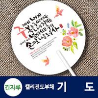 [인쇄용] 긴자루 원형_기도 캘리전도부채(500매이상)