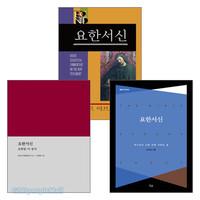 요한서신 연구와 설교 관련 2019~2021년 출간(개정)도서 세트(전3권)