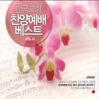 한국교회 찬양예배 베스트 1집 (3CD)