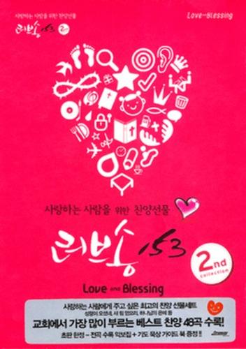 러브송 153 2집 - 사랑하는 사람을 위한 찬양선물 (3CD   Song book)