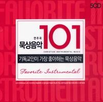 묵상음악 연주곡 101 (5CD)