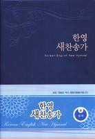 한영새찬송가 중 단본(무지퍼/비닐/청색)
