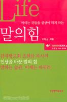 말의 힘 (미니북) - HANDY BOOK 10