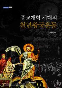 종교개혁 시대의 천년왕국 운동