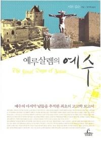 예루살렘의 예수