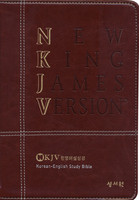NKJV 한영해설성경 중 단본(색인/이태리신소재/무지퍼/다크브라운)