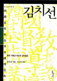 김치선 - 한국 기독교 지도자 강단설교