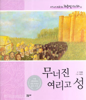 무너진 여리고 성 - 하늘빛 성경동화 12 (양장) ★
