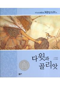 다윗과 골리앗 - 하늘빛 성경동화 15 (양장) ★