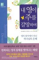 내 영이 주를 갈망하며 : 영적 광야에서 만난 하나님의 은혜 - 더치 영성 시리즈3