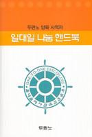일대일 나눔 핸드북 - 두란노 양육 사역자